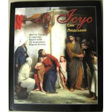 Ісус Син Людський (код 6004)