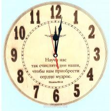 """Часы """"Научи нас так счислять дни наши..."""""""