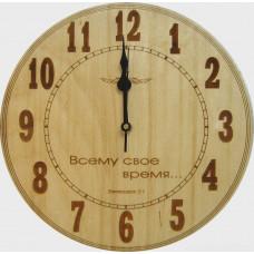 """Часы """"Всему своё время"""""""