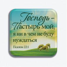Магнит: Господь - Пастырь мой...