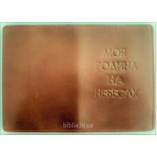 """Обложка на паспорт """"Моя родина на небесах"""" (171)"""