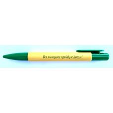 Ручка: Все смогу, все пройду - с Богом! (834)