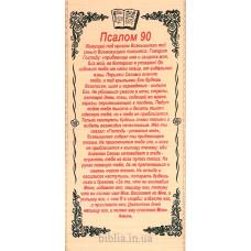 Соломенное панно: Псалом 90 (0033)