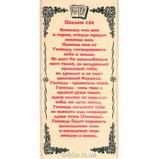 Соломенное панно: Псалом 120 (0035)