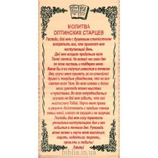 Соломенное панно: Молитва Оптинских старцев (0039)