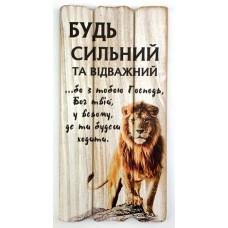 """Табличка """"Будь сильний та відвіжний..."""" (Дтш 0001)"""