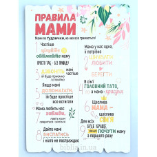 """Табличка декоративна """"Правила мами"""" (Дт 0002)"""