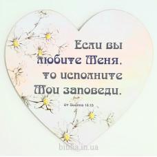 """Табличка """"Если вы любите Меня..."""" (Тср 0011)"""