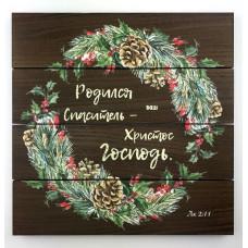 """Табличка """"Народився для вас Спаситель..."""" (Пш 0014 к)"""
