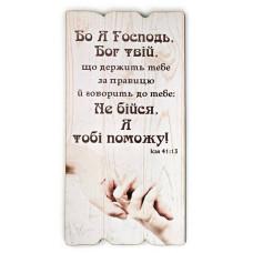 """Табличка """"Бо Я Господь, Бог твій..."""" (Дту 0027)"""