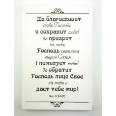 """Табличка """"Да благословить вас Господь..."""" (Плр 1002)"""