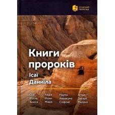 Книги пророків (4015)