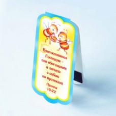 Закладка с магнитом: Благословение Господне - оно обогащает и…